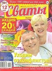 Журнал Сваты №2 2013