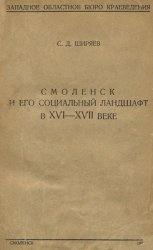 Книга Смоленск и его социальный ландшафт в XVI-XVII веке