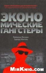 Книга Экономические гангстеры. Коррупция, насилие и бедность национальных масштабов