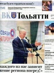 Книга ВК Тольятти №7 2013