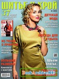 Книга Шитье и крой (ШиК) №1 (январь 2014) + выкройки