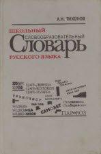 Школьный словобразовательный словарь русского языка