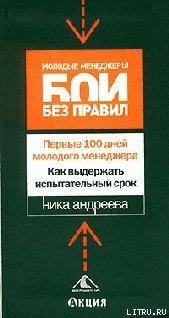 Книга Андреева Ника - Первые 100 дней молодого менеджера. Как выдержать испытательный срок