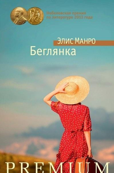 Книга Элис Манро Беглянка
