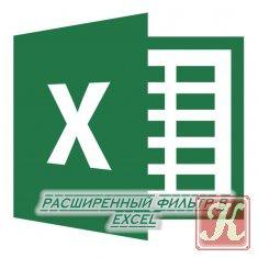 Книга Расширенный фильтр в Excel