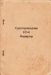 Книга Курсопрокладчик КП-4. Формуляр