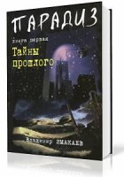 Книга Имакаев Владимир. Тайны прошлого (Аудиокнига)  1392,64Мб