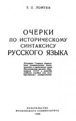 Книга Очерки по историческому синтаксису русского языка