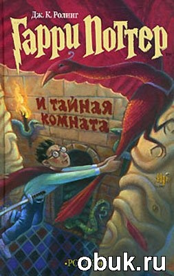 Журнал Дж. К. Ролинг. Гарри Поттер и Тайная комната
