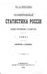 Книга Сравнительная статистика России и западноевропейских государств. Том 1. Территория и население.