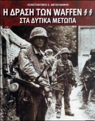Журнал The action of the WAFFEN SS In the Western Fronts (Martial monograph 42)