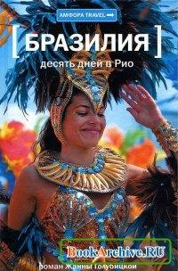 Книга Бразилия. Десять дней в Рио.