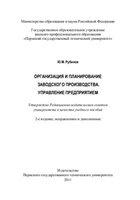 Книга Организация и планирование заводского производства. Управление предприятием