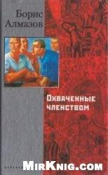 Книга Охваченные членством