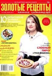Журнал Золотые рецепты наших читателей №13 2013