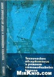 Книга Техническое обслуживание и ремонт автомобильных кранов
