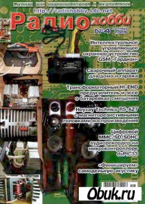 Книга Радиохобби №4 (сентябрь 2009)