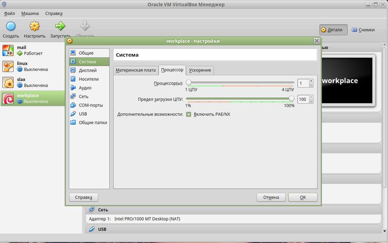 Виртуальная рабочая машина на базе Debian 8. Установка системы. Подробная инструкция в скриншотах.