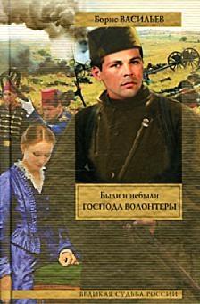 Книга Борис Васильев Были и небыли