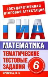 Книга Математика, 6 класс, Тематические тестовые задания для подготовки к ГИА, Донец Л.П., 2012