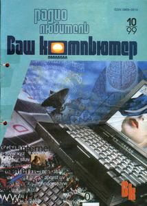 Журнал: Радиолюбитель. Ваш компьютер - Страница 2 0_133af7_e9a82af_M