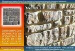 Фасад Капри. Облицовка искусственным камнем.