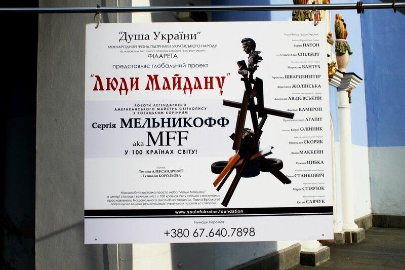 Афиша фотовыставуки Люди Майдана