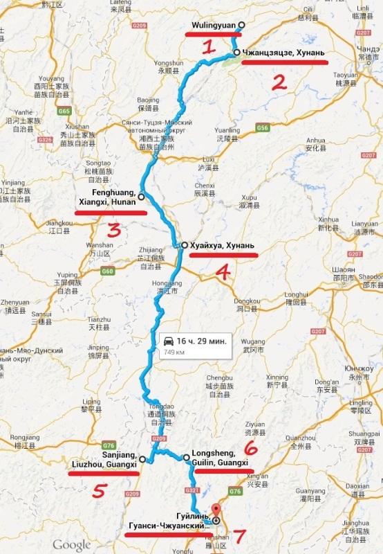 25. Карта со схемой, как добраться из Zhangjiajie в Guilin, ну или наоборот из Гуйлиня в Чжанцзяцзе с заездом в Fenghuang Ancient Town.