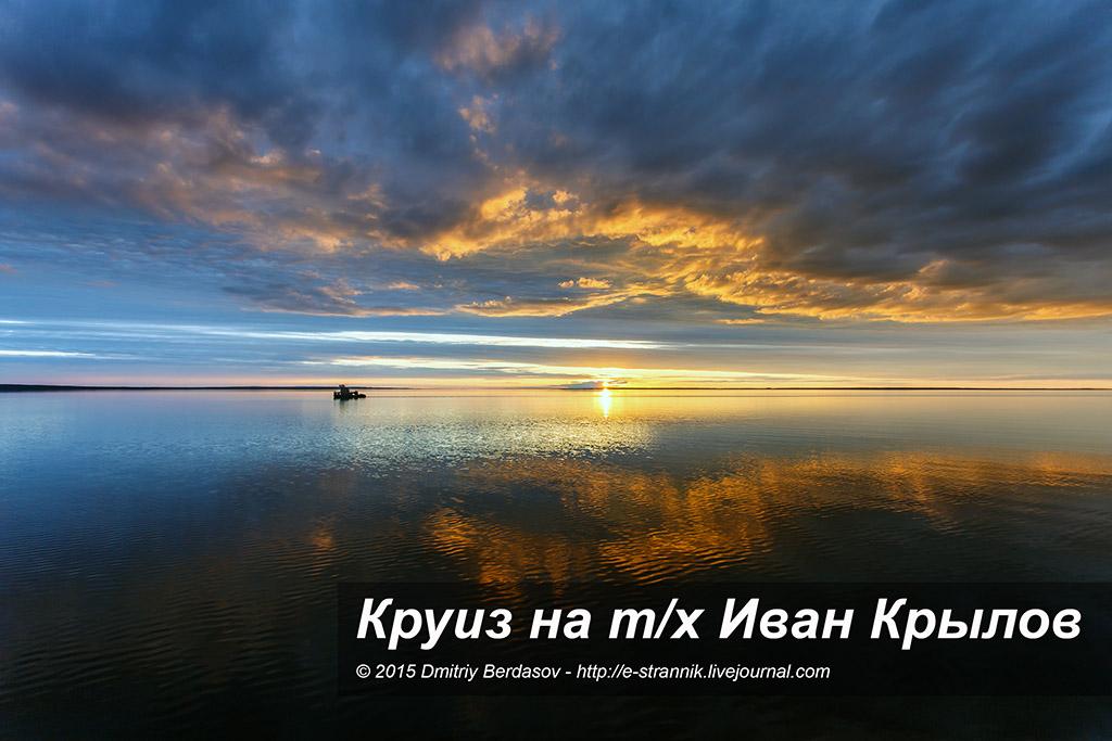 Круиз на борту теплохода Иван Крылов.