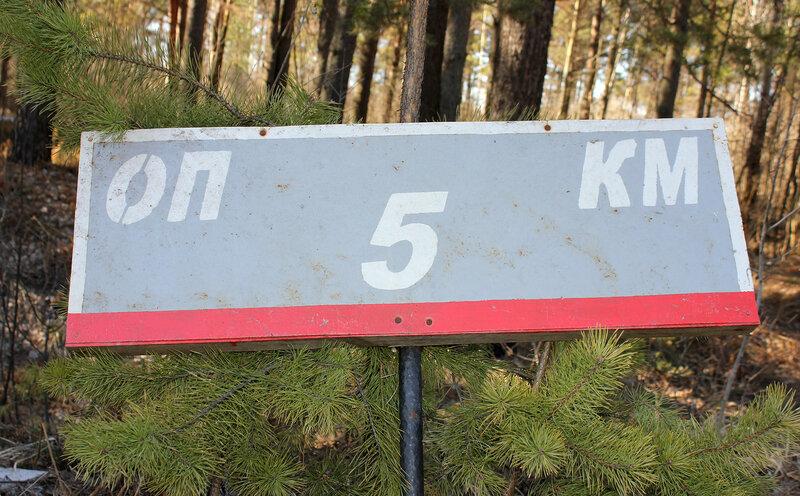 Платформа 5 км, табличка