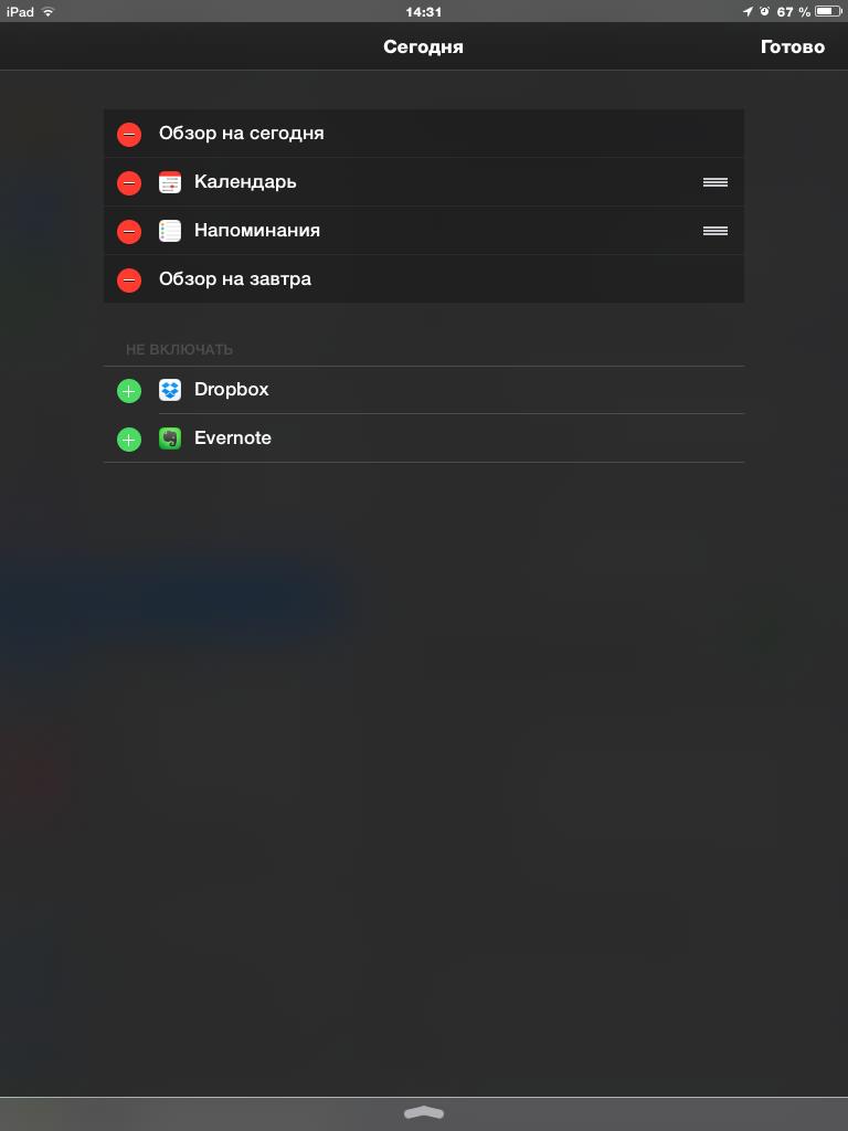 Как включить виджеты в iOS8  на примере iPad mini