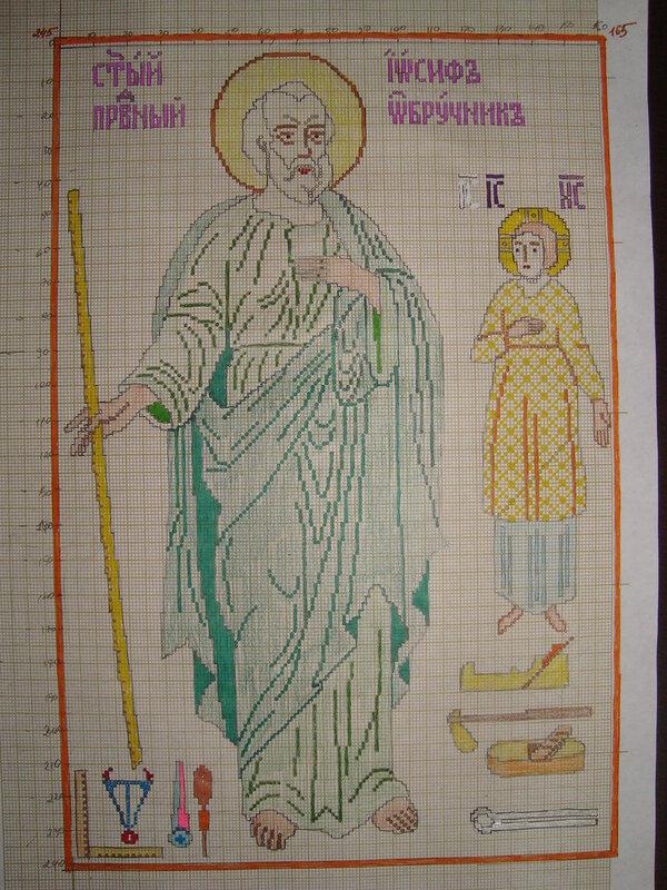 Схема Святого Обручника Иосифа
