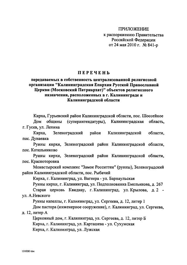 Торжество ПГМ в Калининградской области 2