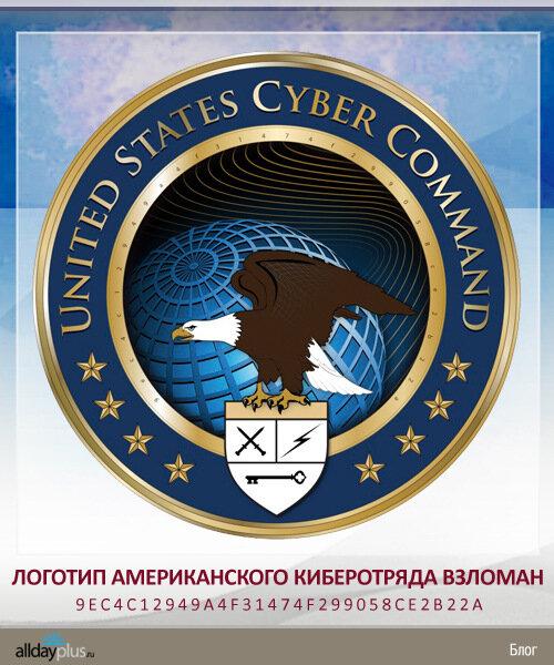 Вскрыт код киберподразделения США