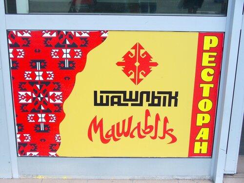 Ресторан Шашлык-машлык