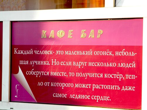 Кафе-бар*