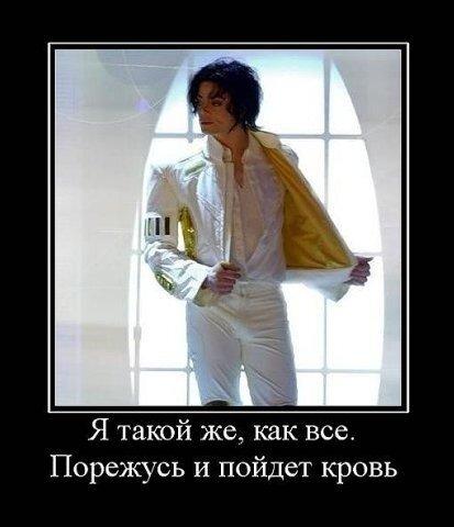 http://img-fotki.yandex.ru/get/5102/m-jackson-info.7/0_3472c_2a26a0a7_L.jpg