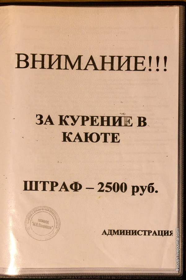 Штраф за курение в каюте на теплоходе «М.В.Ломоносов»