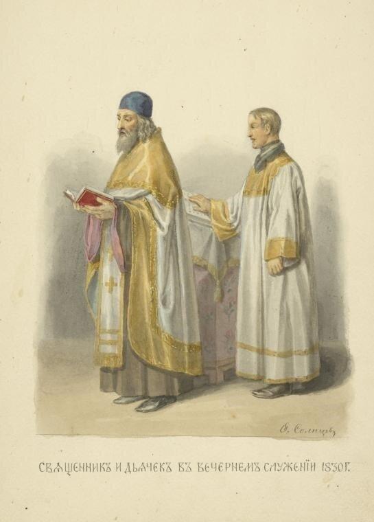 301. священник и дьячёк в вечернем служении.