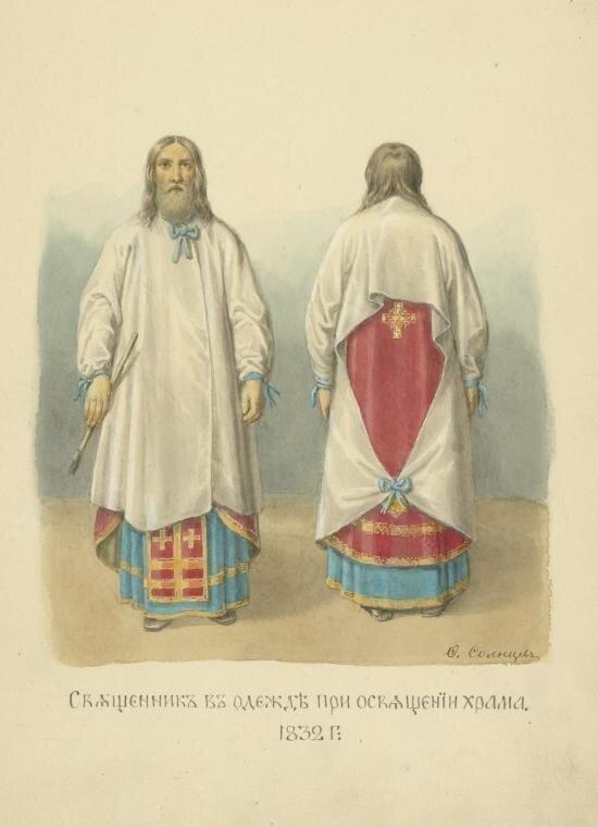 306. священник в одежде при освящении храма.