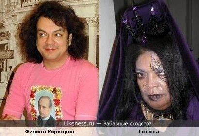 Филипп Киркоров похож на Готэссу