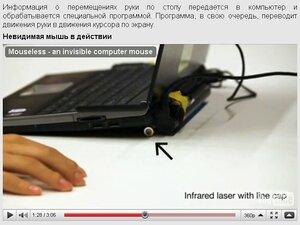 Управлять компьютером можно и без мышки, движением пальцев