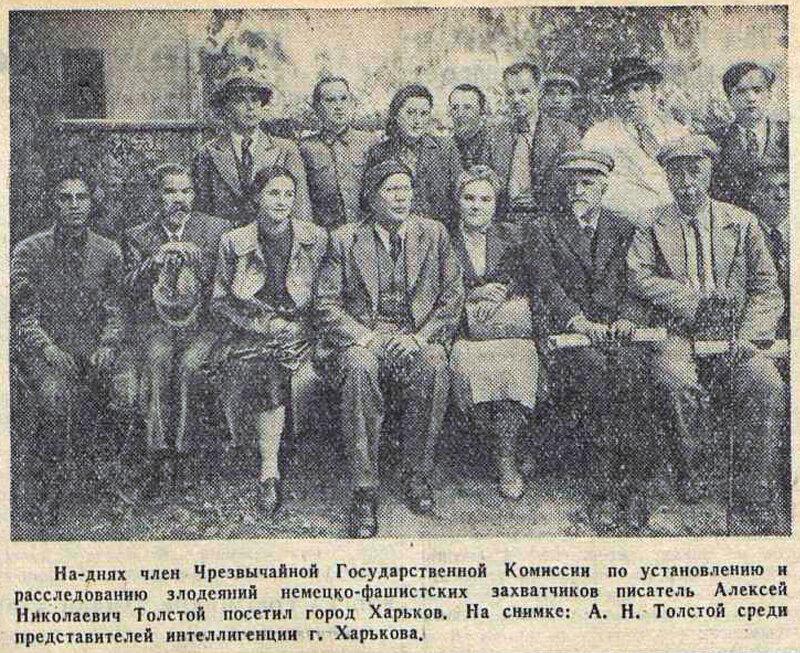 А.Н. Толстой среди представителей интеллигенции г. Харькова