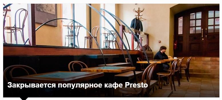 Престо_2.jpg