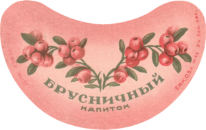 этикетка Брусничный