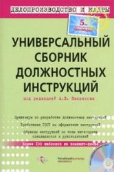 Универсальный сборник должностных инструкций