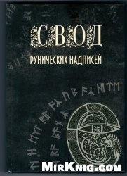 Книга Свод рунических надписей