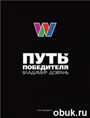 Книга Владимир Довгань - Путь Победителя (Аудиокнига)