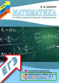 Книга Математика. Учебно-практический справочник
