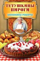 Книга Тетушкины пироги